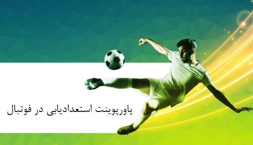 دریافت پاورپوینت استعدادیابی در فوتبال