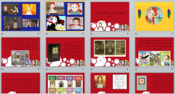 دریافت پاورپوینت معرفی کتاب و فیلم آن شرلی با موهای قرمز