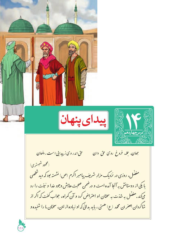 دریافت درسنامه فارسی نهم (درس ۱۴)