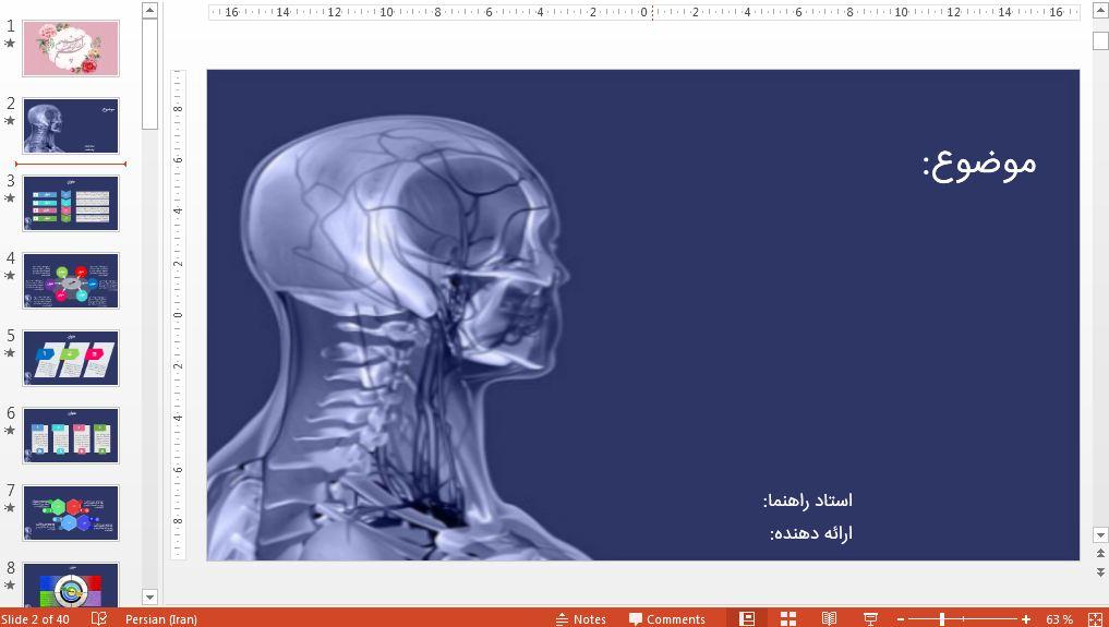دریافت قالب پاورپوینت حرفه ای زیست شناسی و پزشکی