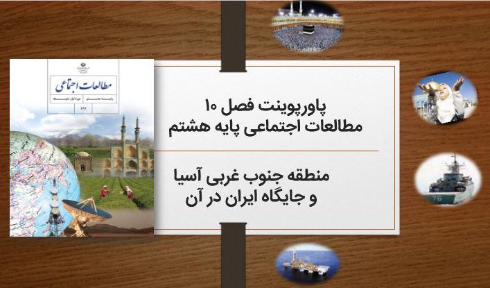 دریافت پاورپوینت منطقه جنوب غربی آسیا و جایگاه ایران در آن (فصل ۱۰ – مطالعات پایه هشتم)