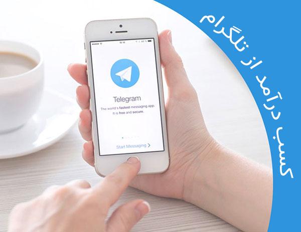 دریافت کسب درآمد از تلگرام