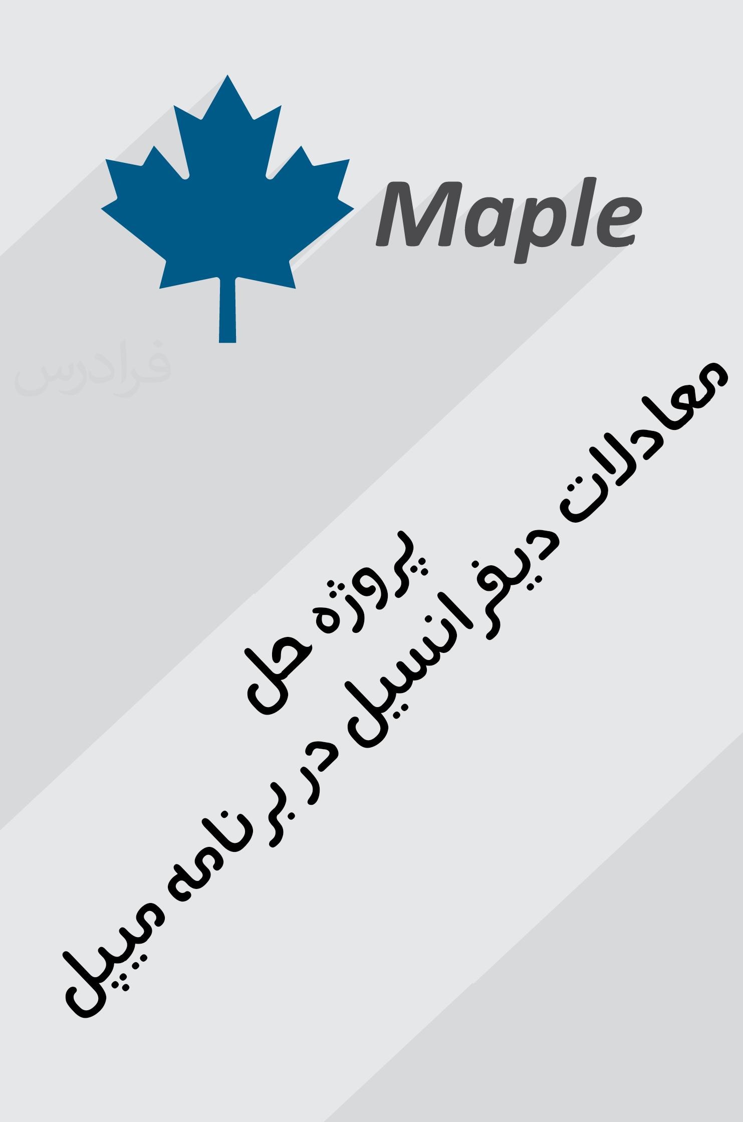 دریافت پروژه حل معادلات دیفرانسیل در برنامه میپل