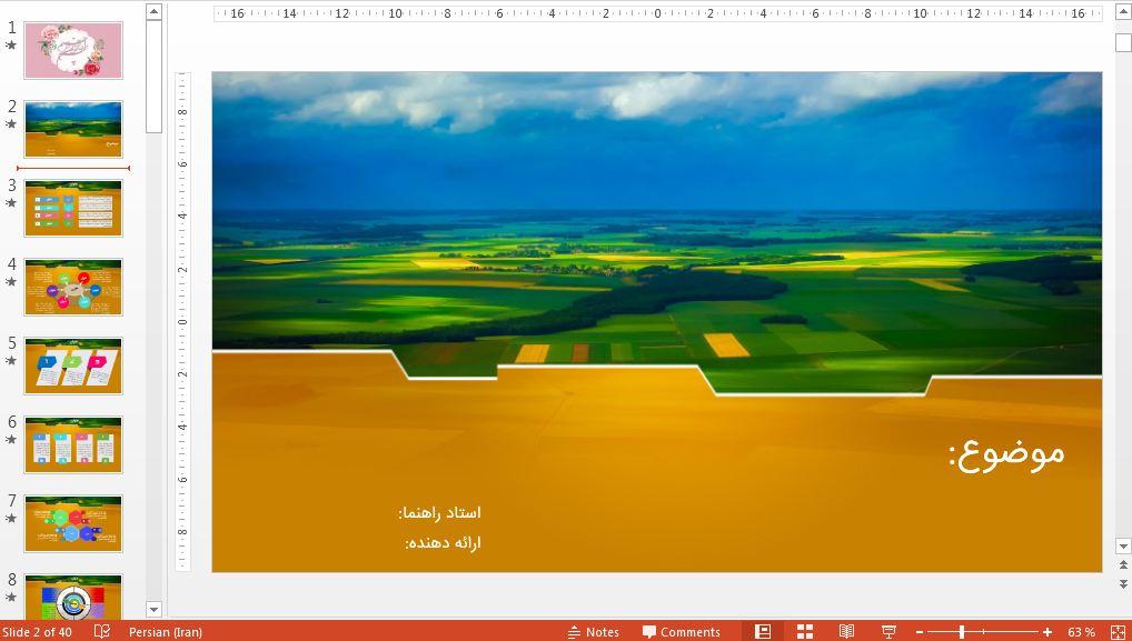 دریافت قالب پاورپوینت پایان نامه مهندسی کشاورزی