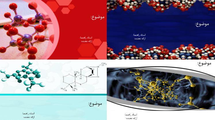 دریافت قالب پاورپوینت زیبا مولکول