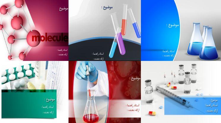 دریافت مجموعه قالب های پاورپوینت آماده برای رشته های داروسازی و شیمی