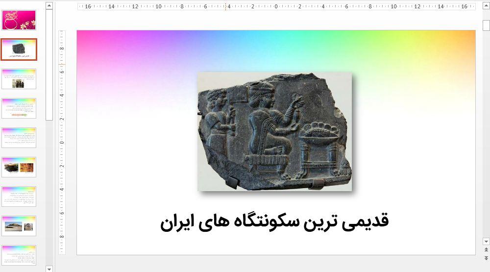 دریافت پاورپوینت قدیمی ترین سکونت گاه های ایران (درس ۱۸ – مطالعات پایه هفتم)