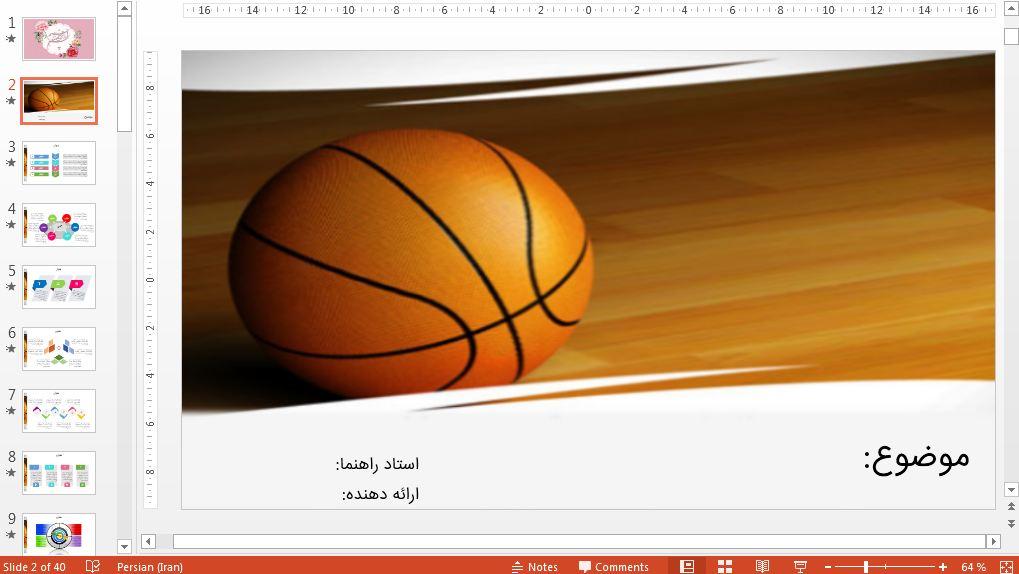 دریافت قالب پاورپوینت زیبا بسکتبال