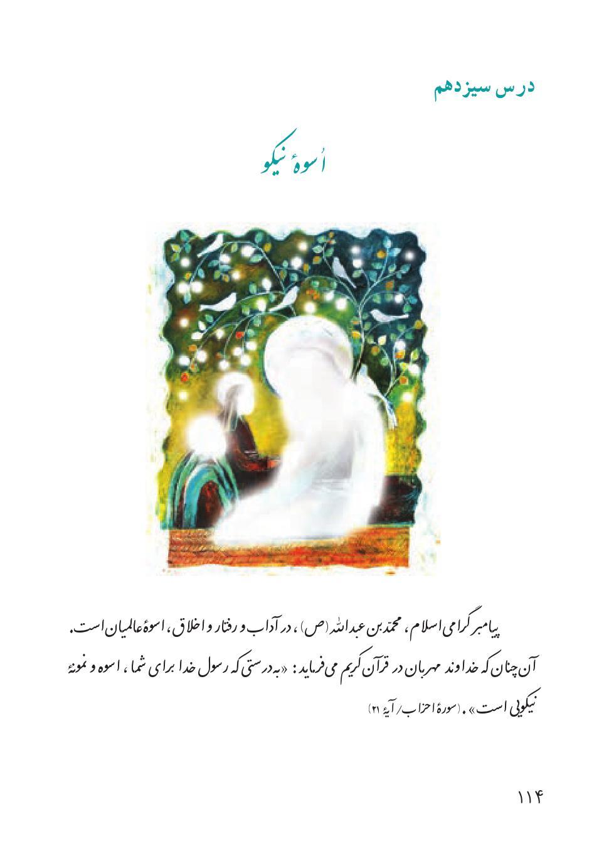 دریافت درسنامه فارسی هفتم (درس ۱۳)