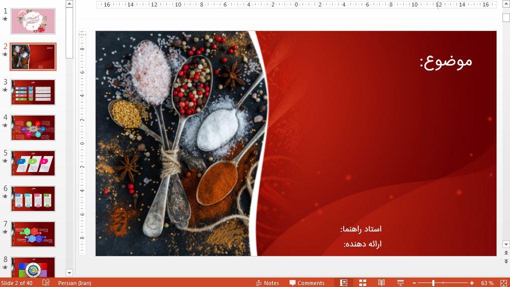 دریافت قالب پاورپوینت پایان نامه تغذیه و صنایع غذایی