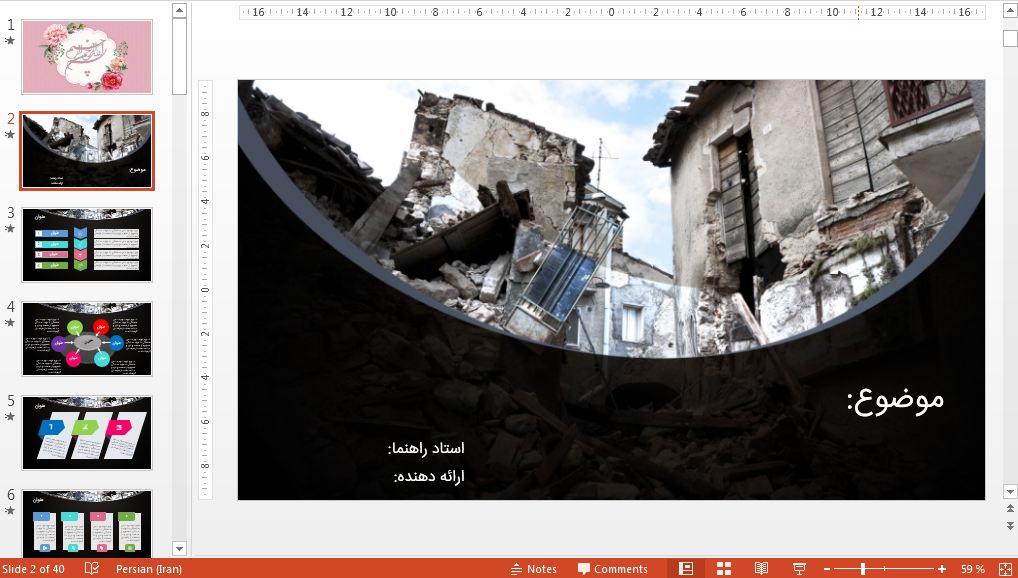 دریافت قالب پاورپوینت حرفه ای زلزله