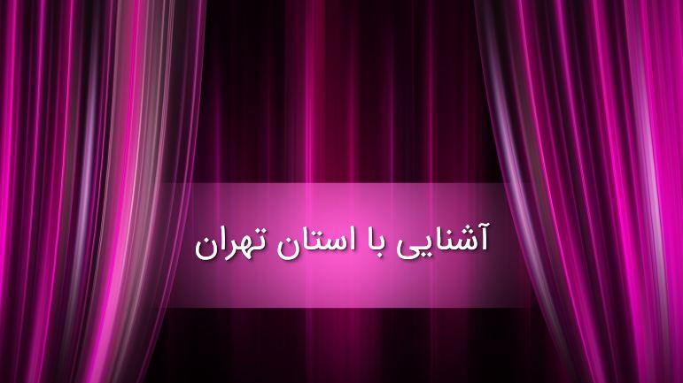 دریافت پاورپوینت آشنایی با استان تهران