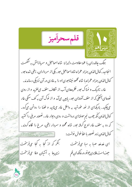 دریافت درسنامه فارسی هشتم (درس ۱۰)