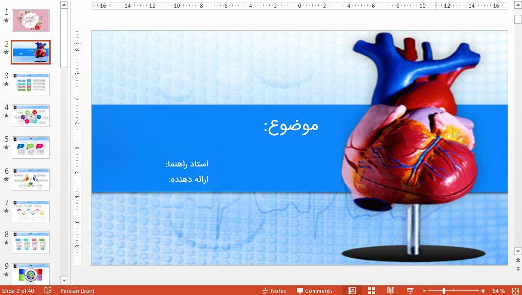 دریافت قالب پاورپوینت حرفه ای پزشکی قلب