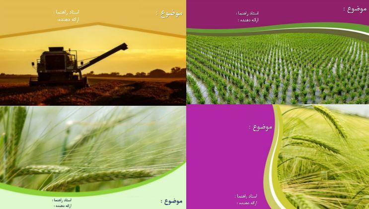 دریافت قالب پاورپوینت آماده مهندسی کشاورزی
