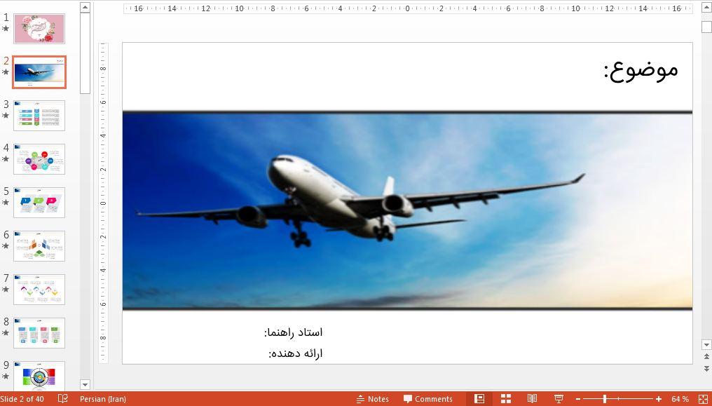 دریافت قالب پاورپوینت حرفه ای هواپیمایی