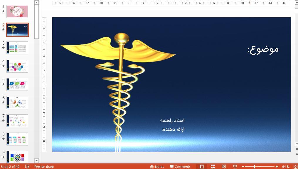 دریافت قالب پاورپوینت سمینار پزشکی