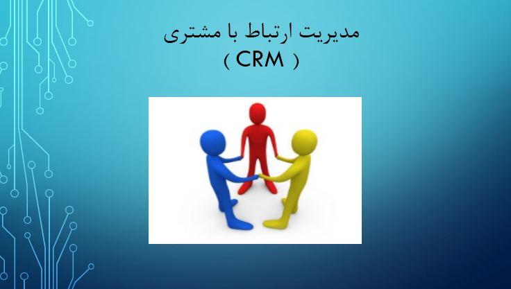 دریافت پاورپوینت مدیریت ارتباط با مشتری (CRM)